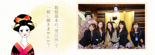 箱根湯本の「雪江田」で一緒に働きませんか?