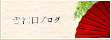 雪江田ブログ
