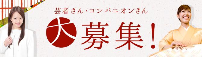 芸者さん・コンパニオンさん大募集!