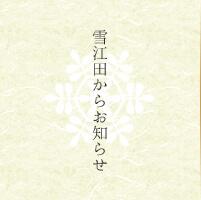雪江田からお知らせ